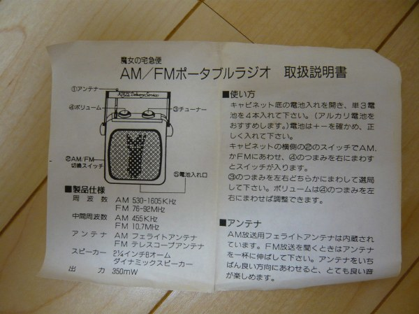 長期未使用保管品 魔女の宅急便 ミニポータブルラジオ AMFM 箱付き_画像9