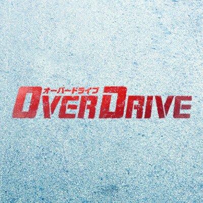 映画『OVER DRIVE』製作委員会