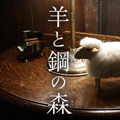 映画『羊と鋼の森』製作委員会