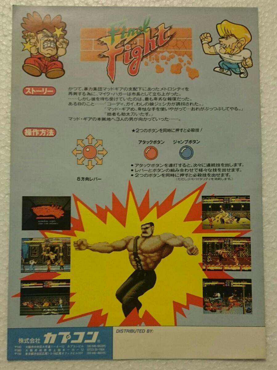 【新品 未使用】ファイナルファイト アーケードゲーム レトロ 懐ゲー カプコン カタログ _画像2