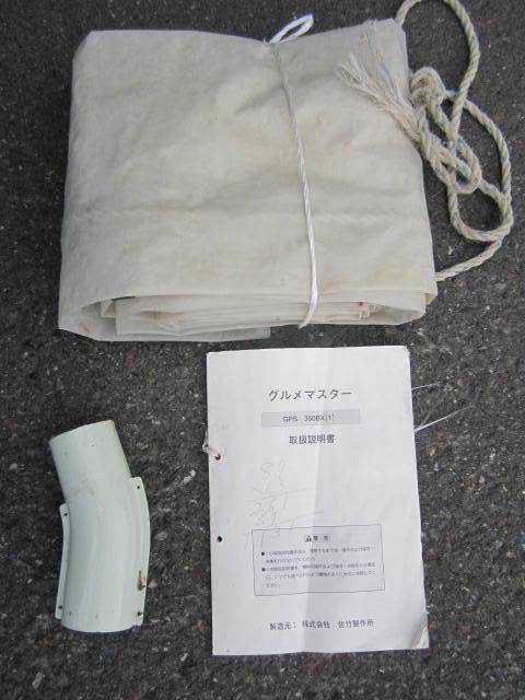 【取説付き★程度良好】サタケ 籾摺機 グルメマスター GPS350 BMX(1) 3インチ 200V 籾摺り機 ライスマスター_画像9