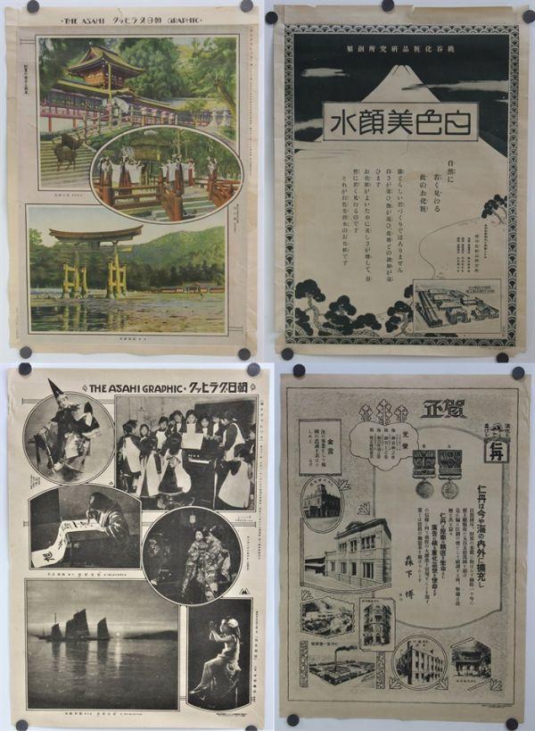 B-524 朝日グラフィック 20枚 大正時代 大阪朝日新聞 アサヒグラフィック 蔵出 古玩_画像4
