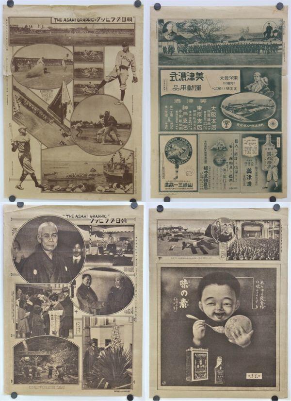 B-524 朝日グラフィック 20枚 大正時代 大阪朝日新聞 アサヒグラフィック 蔵出 古玩_画像10