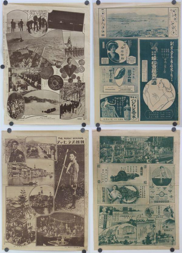 B-524 朝日グラフィック 20枚 大正時代 大阪朝日新聞 アサヒグラフィック 蔵出 古玩_画像3