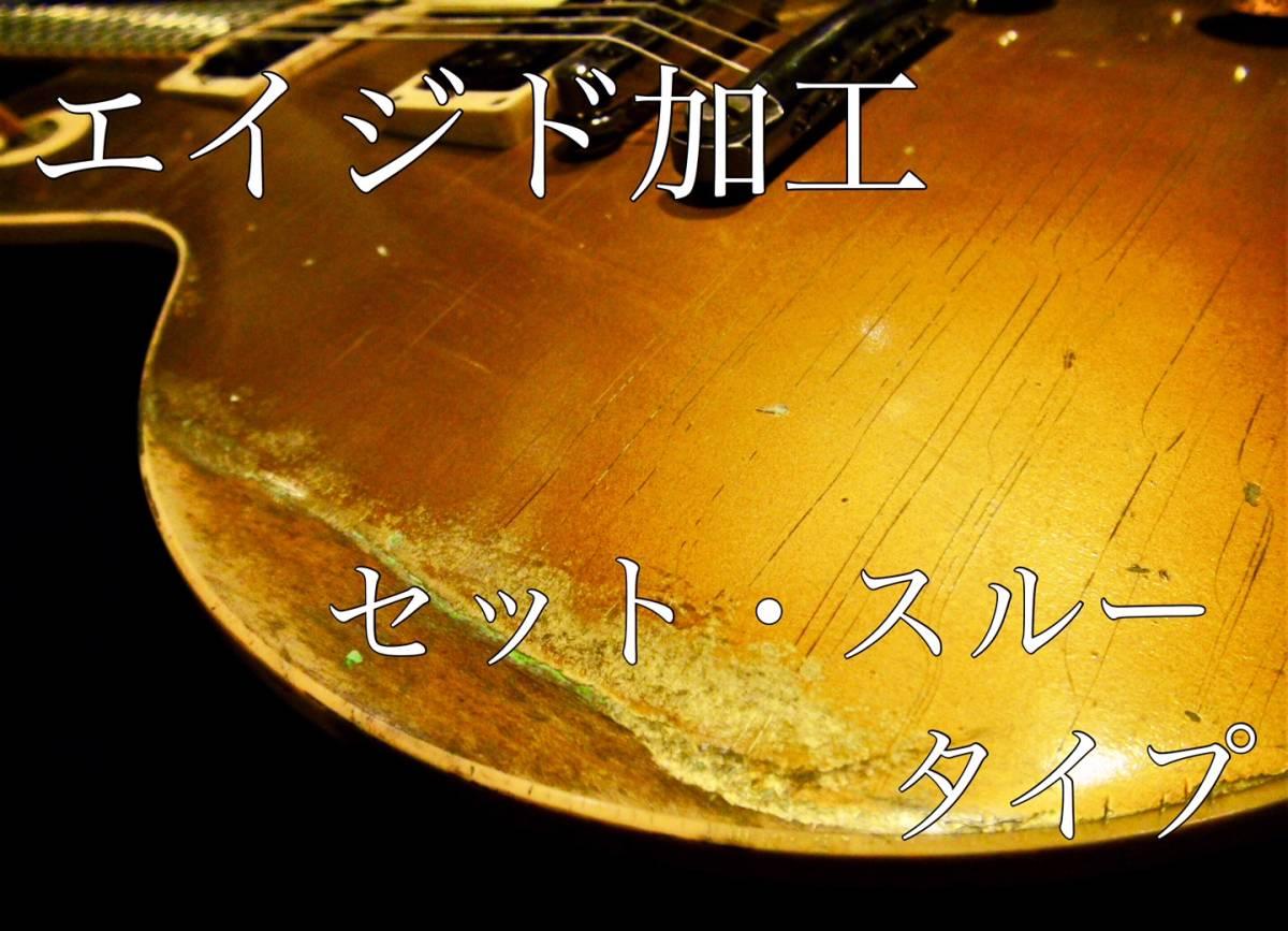 ■ エイジド・レリックオーダーフォーム セット/スルーネック・ギター Les Paul /SG etc... ■_画像1