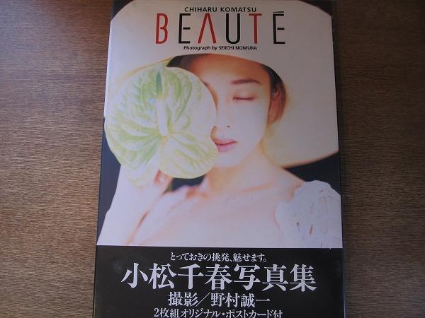 1806KK●写真集「BEAUTE」小松千春 1993.11●初版 帯付き ポストカード付き_画像1