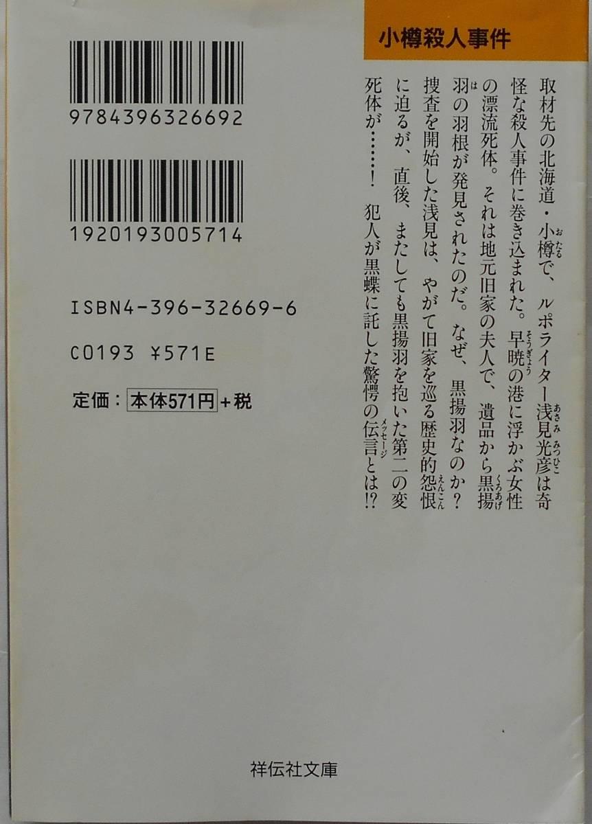内田康夫★小樽殺人事件 祥伝社文庫 浅見光彦_画像2