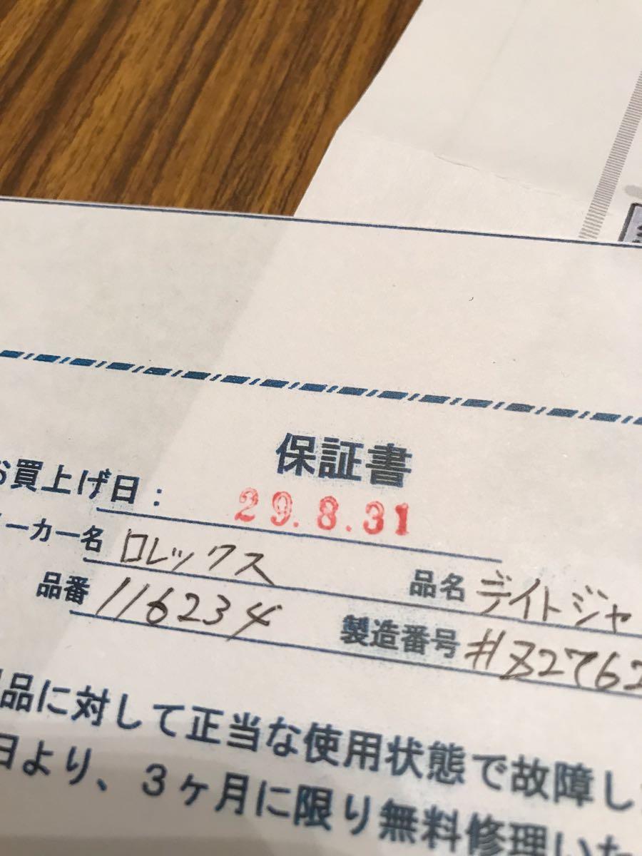 確実本物! 29年3月購入 ロレックス デイトジャスト 116234 シルバー文字盤 ルーレット品番 Z番(2006年頃製日本ロレックス製)_画像10
