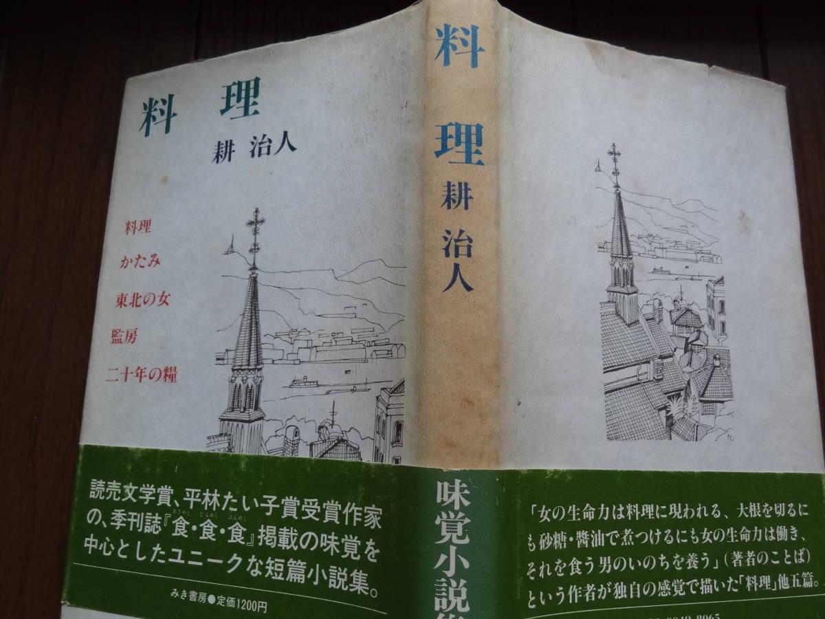 耕治人 料理  昭和54年 みき書房 初版帯付_画像2