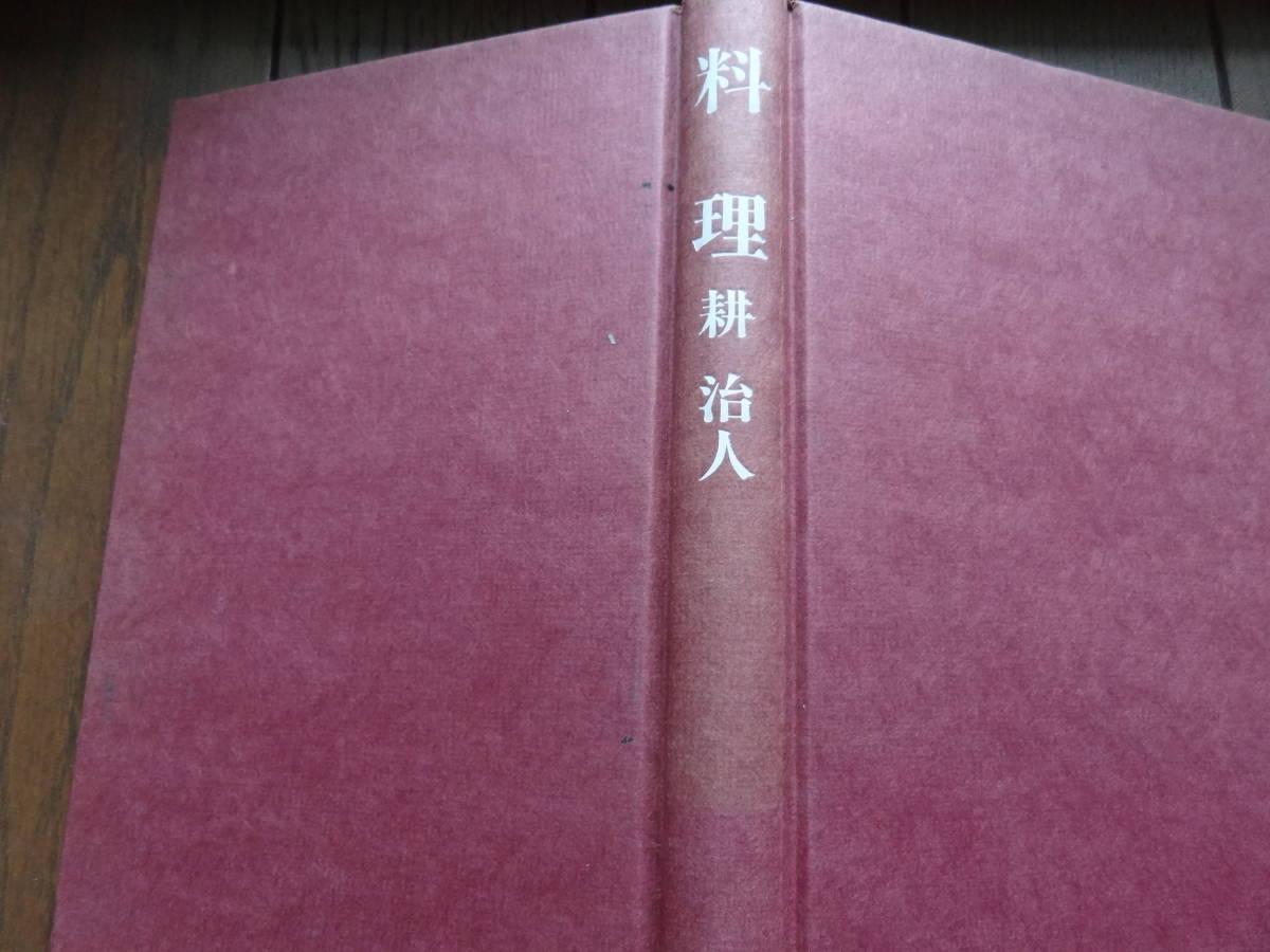 耕治人 料理  昭和54年 みき書房 初版帯付_画像3