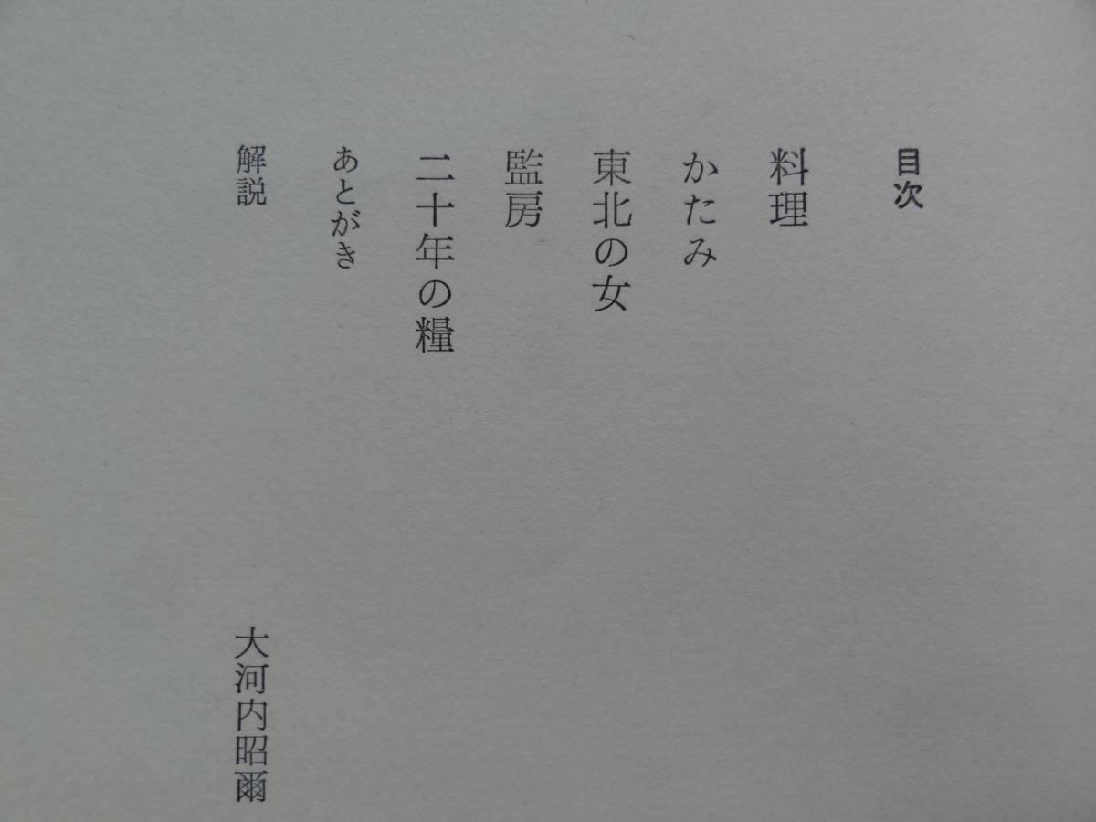 耕治人 料理  昭和54年 みき書房 初版帯付_画像5