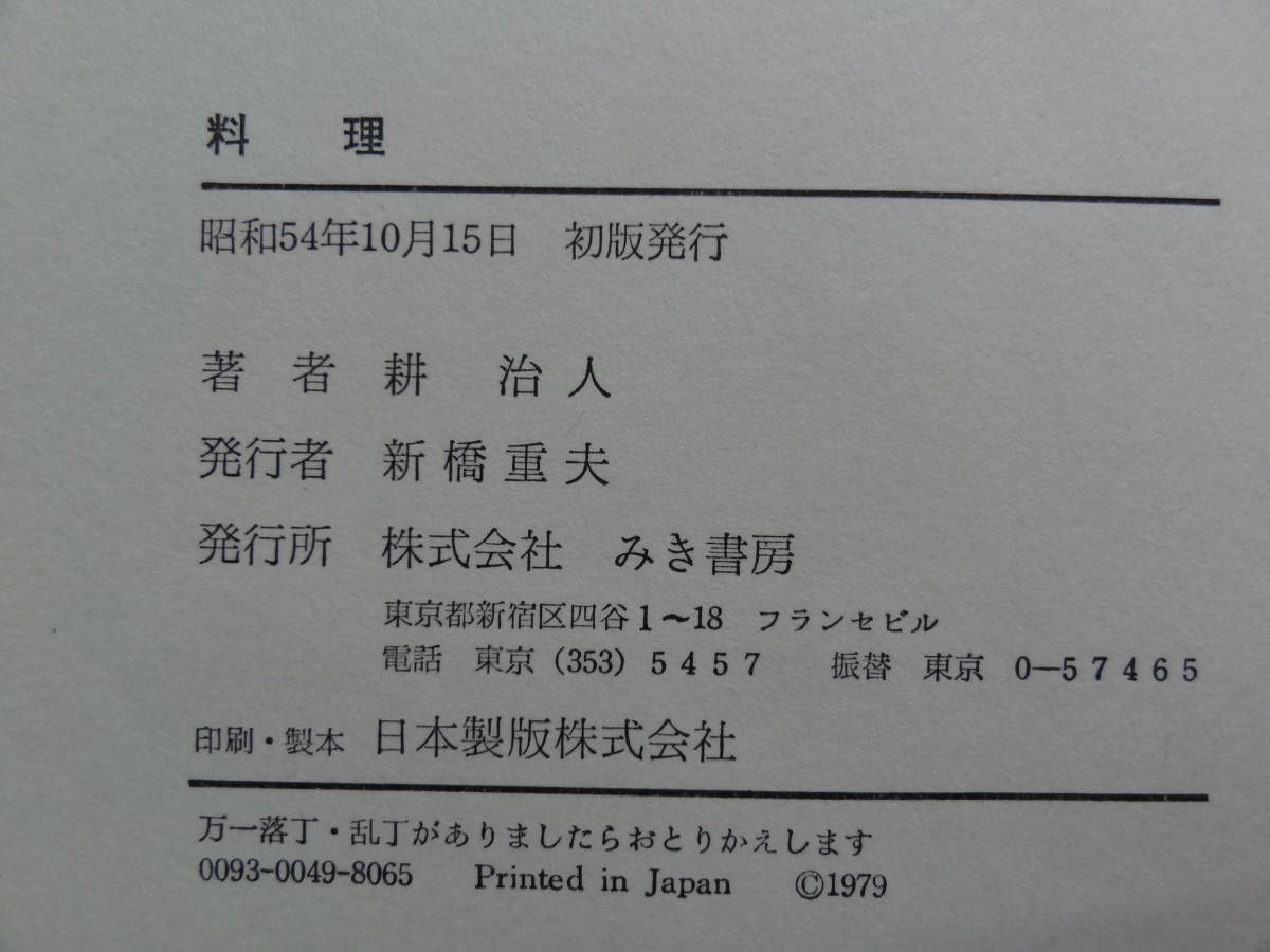 耕治人 料理  昭和54年 みき書房 初版帯付_画像6