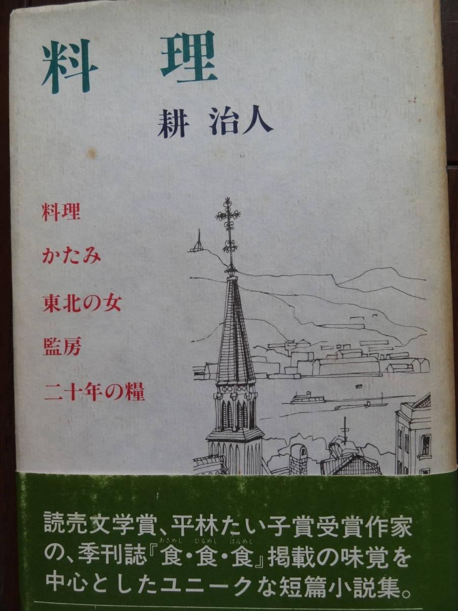 耕治人 料理  昭和54年 みき書房 初版帯付_画像1