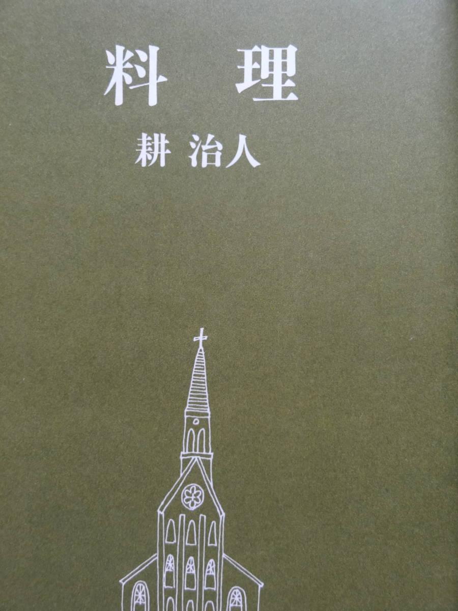 耕治人 料理  昭和54年 みき書房 初版帯付_画像4