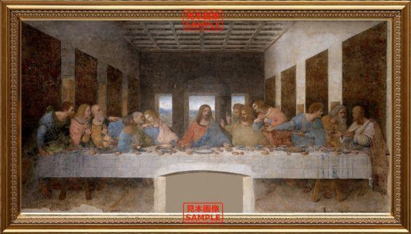 最後の晩餐 イエス・キリスト レオナルド・ダ・ヴィンチ【額縁印刷】壁紙ポスター 603×343mm はがせるシール式 001SG2 絵画&油彩&宗教画