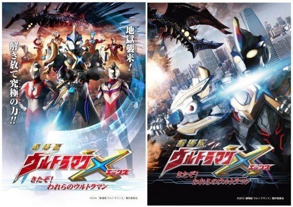 Ultraman X Theater Version A3 Version 2 Pieces Set Picture