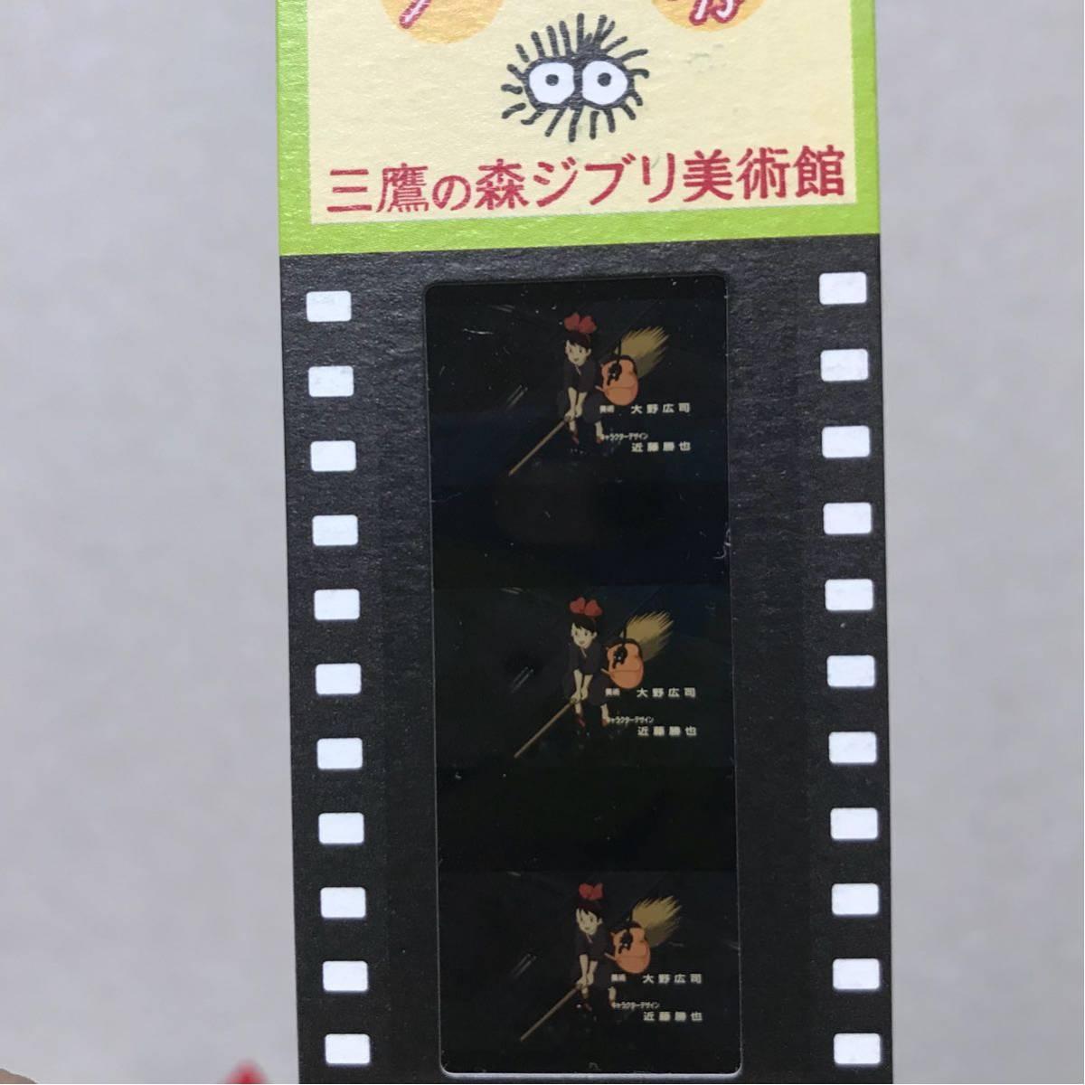 三鷹の森 ジブリ美術館 フィルム 入場券●魔女の宅急便 エンドロール_画像3