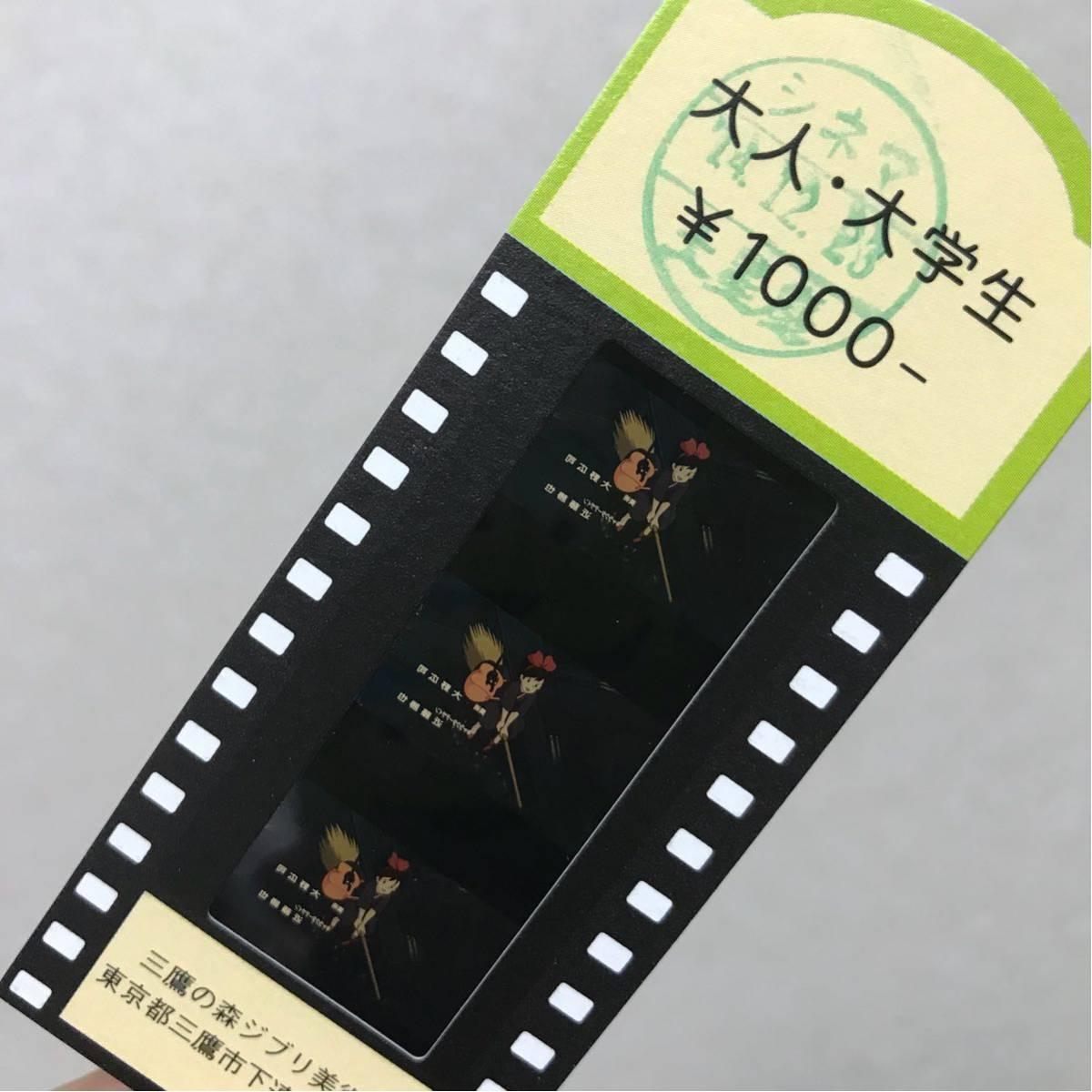 三鷹の森 ジブリ美術館 フィルム 入場券●魔女の宅急便 エンドロール_画像2