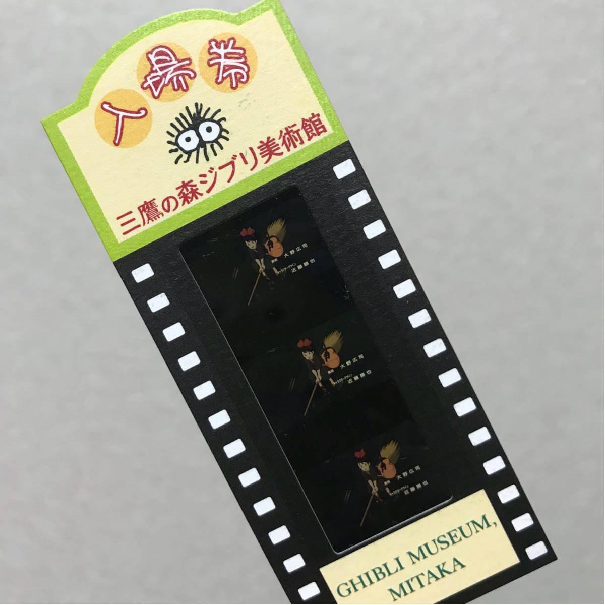 三鷹の森 ジブリ美術館 フィルム 入場券●魔女の宅急便 エンドロール