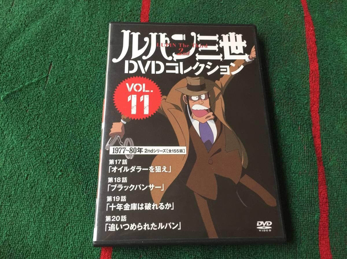 ルパン三世 DVDコレクション VOL.11 中古DVD 2ndシリーズ モンキー・パンチ_画像1