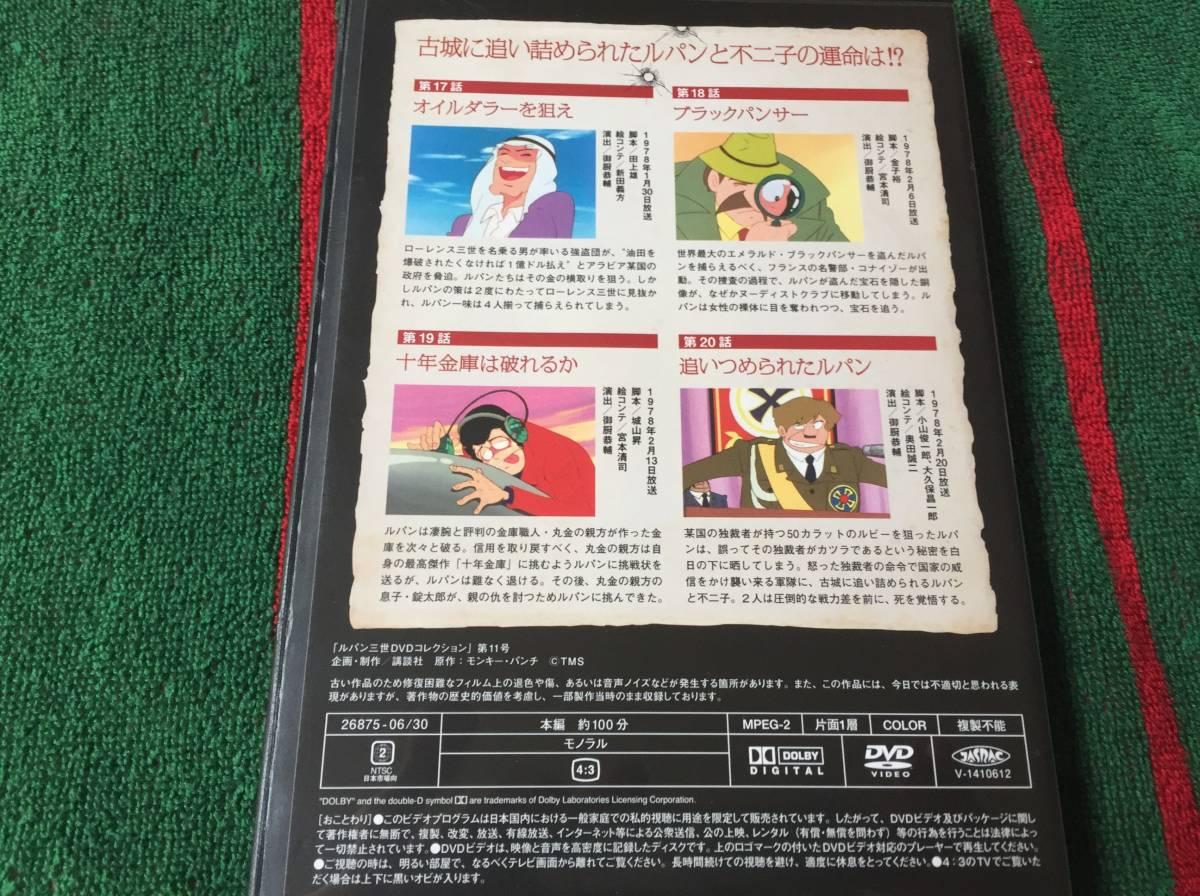 ルパン三世 DVDコレクション VOL.11 中古DVD 2ndシリーズ モンキー・パンチ_画像2