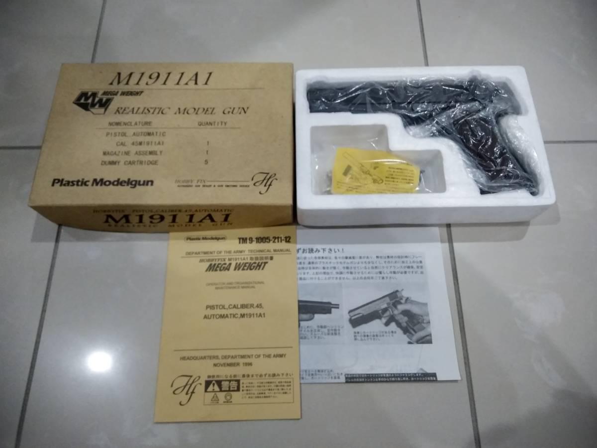 ホビーフィックス・メガウェイト・M1911A1・ガバメント・初期モデル・新品未使用・HOBBY FIX・