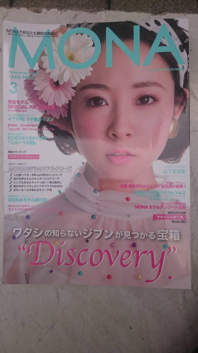 MONA Osaka No. 3 free magazine