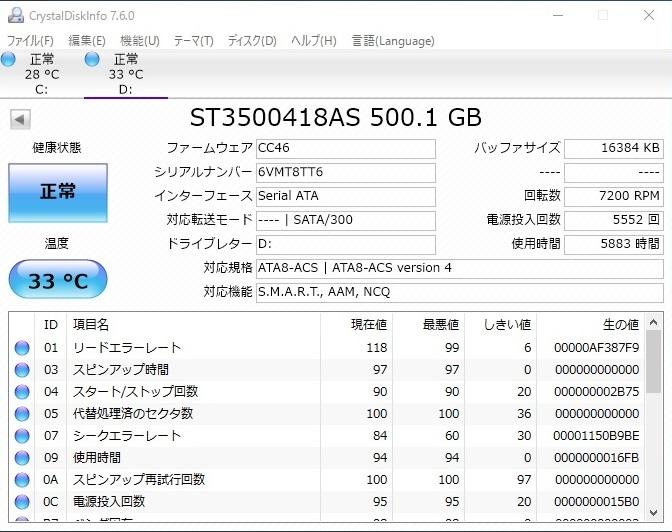 自作 i5 8400 2.8GHz 6コア /mem8GB /新品CPU+マザー+電源 /SSD128GB /HDD500GB /HD6970_画像7