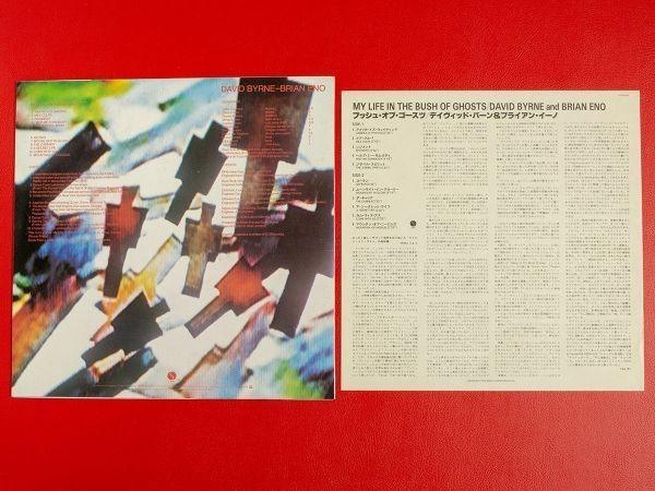 ◇デイヴィッド・バーン&ブライアン・イーノ Brian Eno David Byrne/ブッシュ・オブ・ゴースツ/国内盤LP、P-6489_画像2