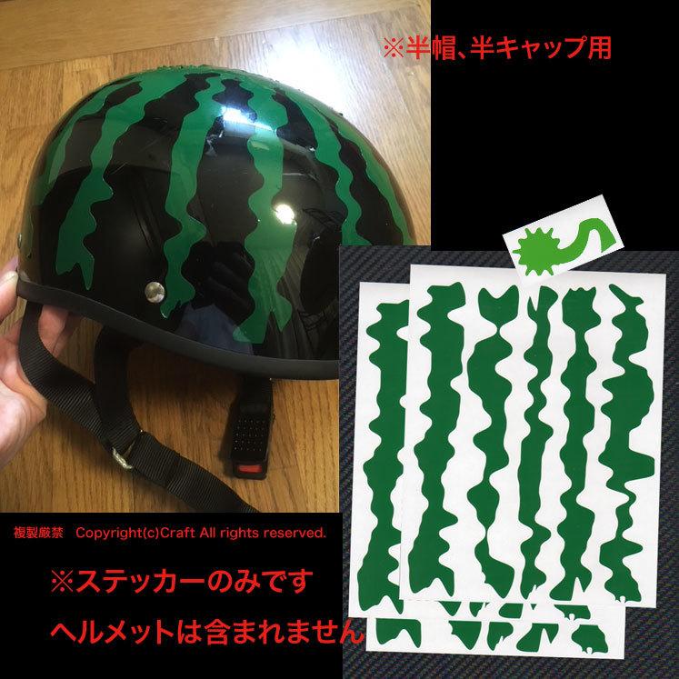 スイカヘルメット製作用、ステッカー/緑3シート(1シートに5本)一組(半帽/半キャップ用)*へた部分あります/DIY3_画像1