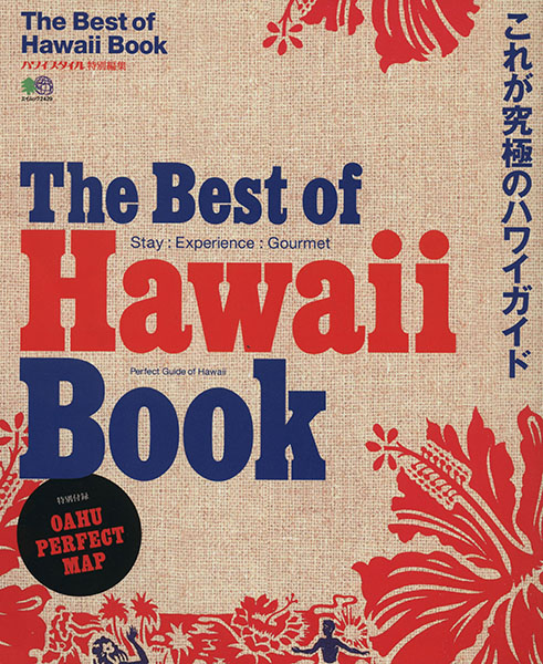THE BEST OF HAWAII BOOK_画像1