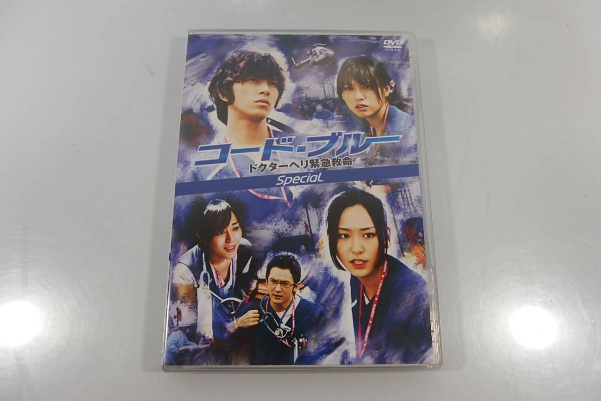 ◆コード・ブルー ドクターヘリ緊急救命 スペシャル DVD 山下智久