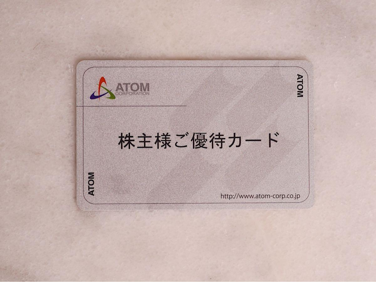 ☆コロワイドグループ 2万円分☆送料込☆要返却