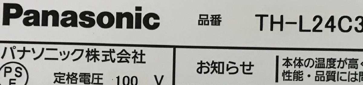 【TH-L24C3☆美品】Panasonoc☆LED VIERA☆地上デジタル フルハイビジョン液晶T.V☆24型☆完動品!_画像10