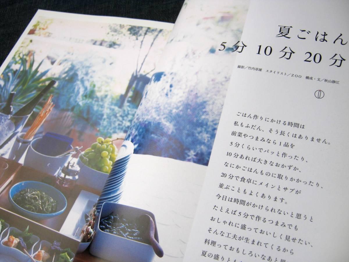 haru-mi harumi栗原はるみ08 夏ごはん太巻きトマト春巻きジャム チャンプルー タイカレー_画像3