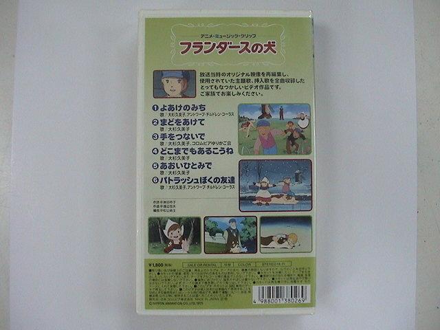 音楽ビデオ フランダースの犬(アニメ・ミュージック・クリップ)(未開封)_画像3