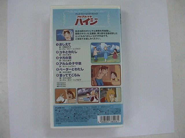 音楽ビデオ アルプスの少女ハイジ(アニメ・ミュージック・クリップ)(未開封)_画像3