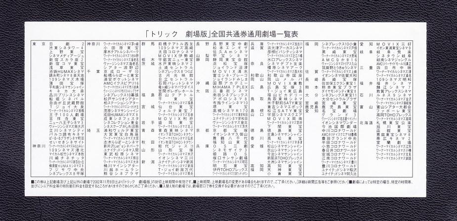 半券/仲間由紀恵・阿部 寛「トリック」堤 幸彦監督_画像2
