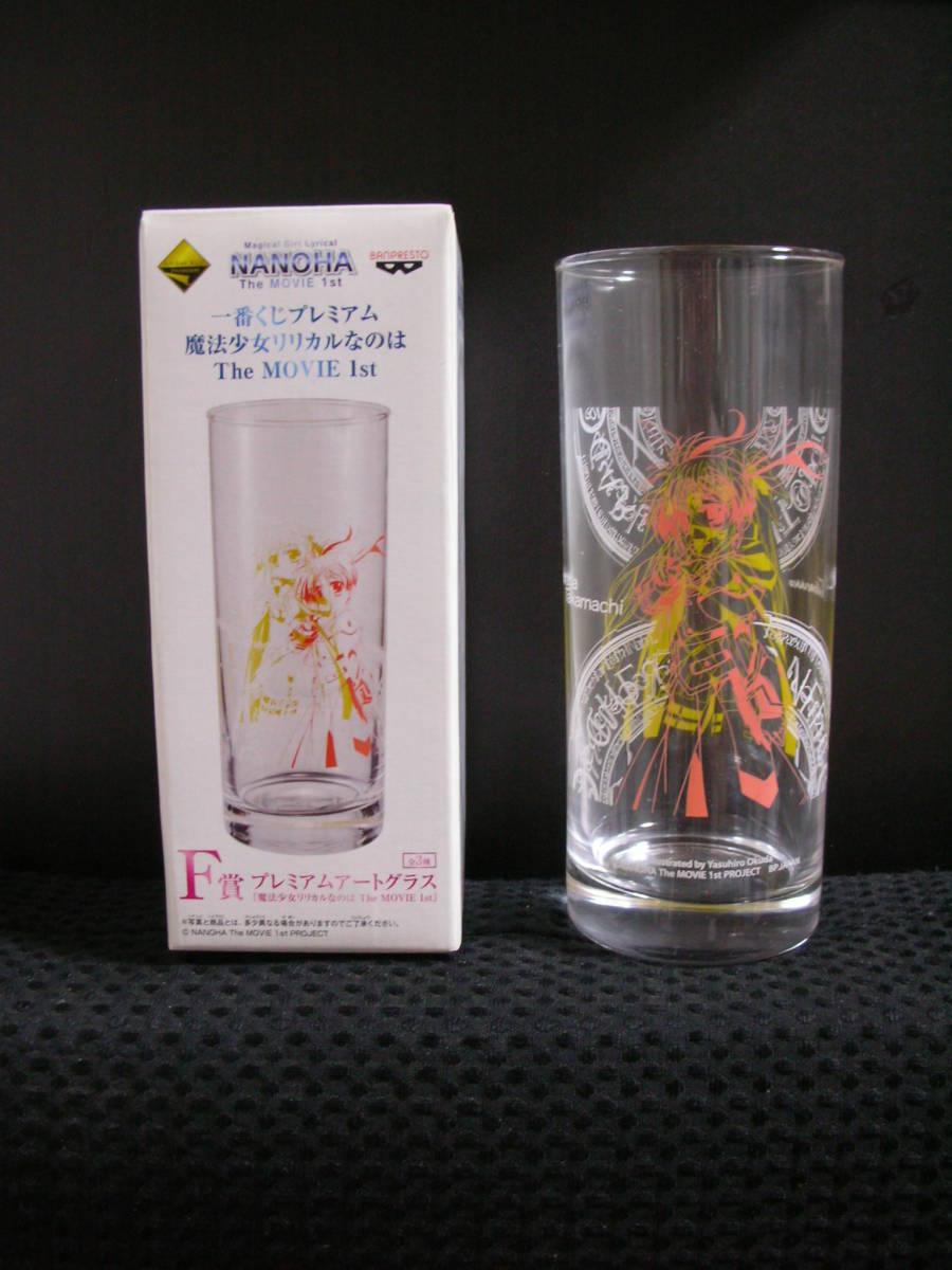 一番くじ プレミアム魔法少女リリカルなのは The MOVIE 1st F賞 プレミアムアートグラス なのは&フェイト_画像1