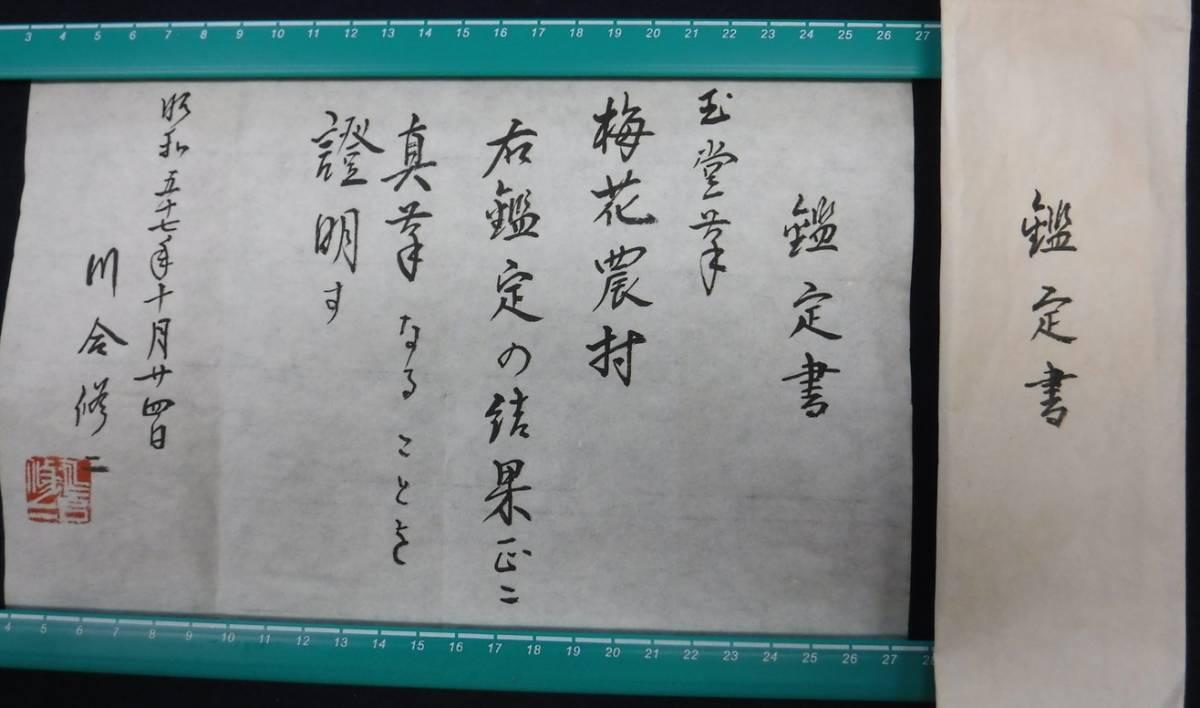 s22-4『掛け軸』川合玉堂【梅花農村】絹本 共箱 識書付_画像8