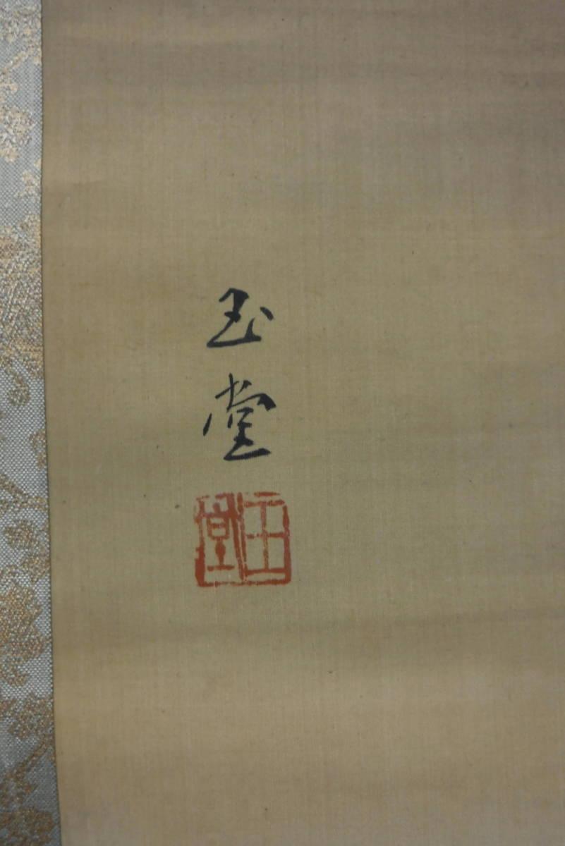 s22-4『掛け軸』川合玉堂【梅花農村】絹本 共箱 識書付_画像5