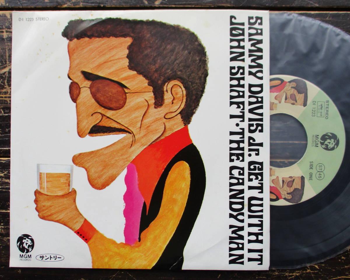 非売品EP【Sammy Davis Jr】サミー・デイヴィスJr(和モノグルーヴサントリーホワイトノベルティー)_画像1
