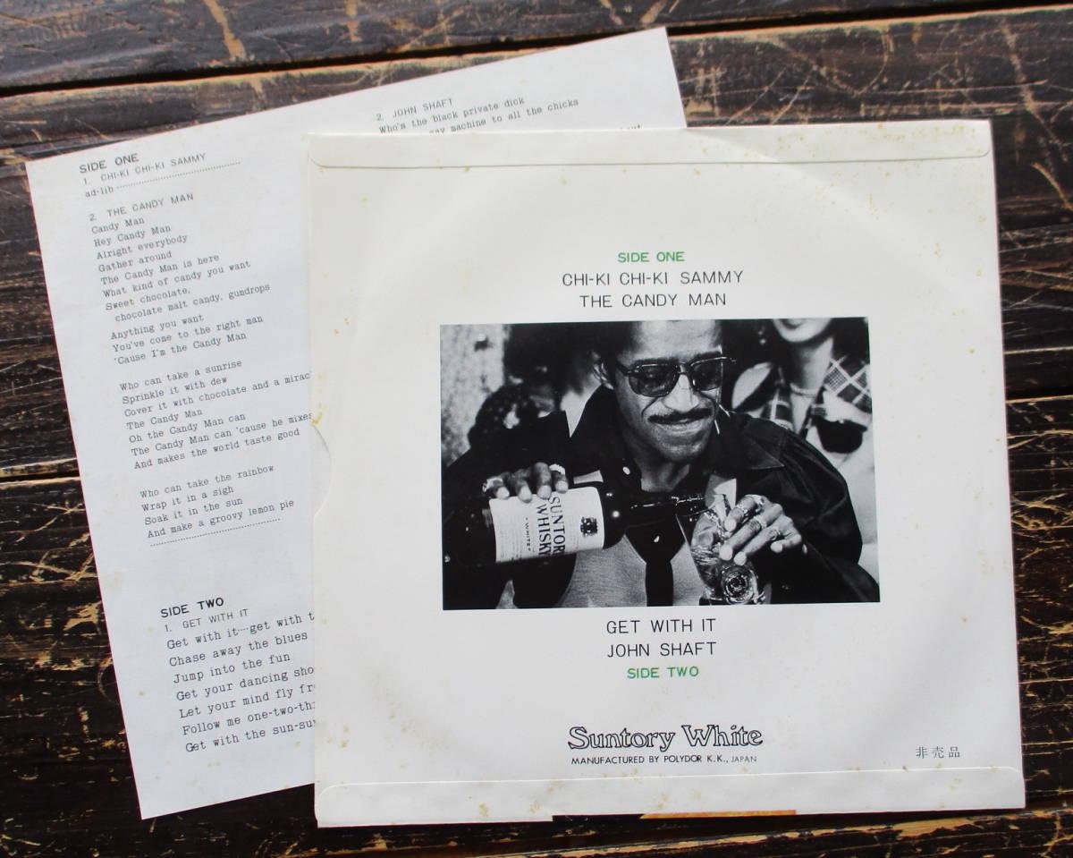 非売品EP【Sammy Davis Jr】サミー・デイヴィスJr(和モノグルーヴサントリーホワイトノベルティー)_画像2