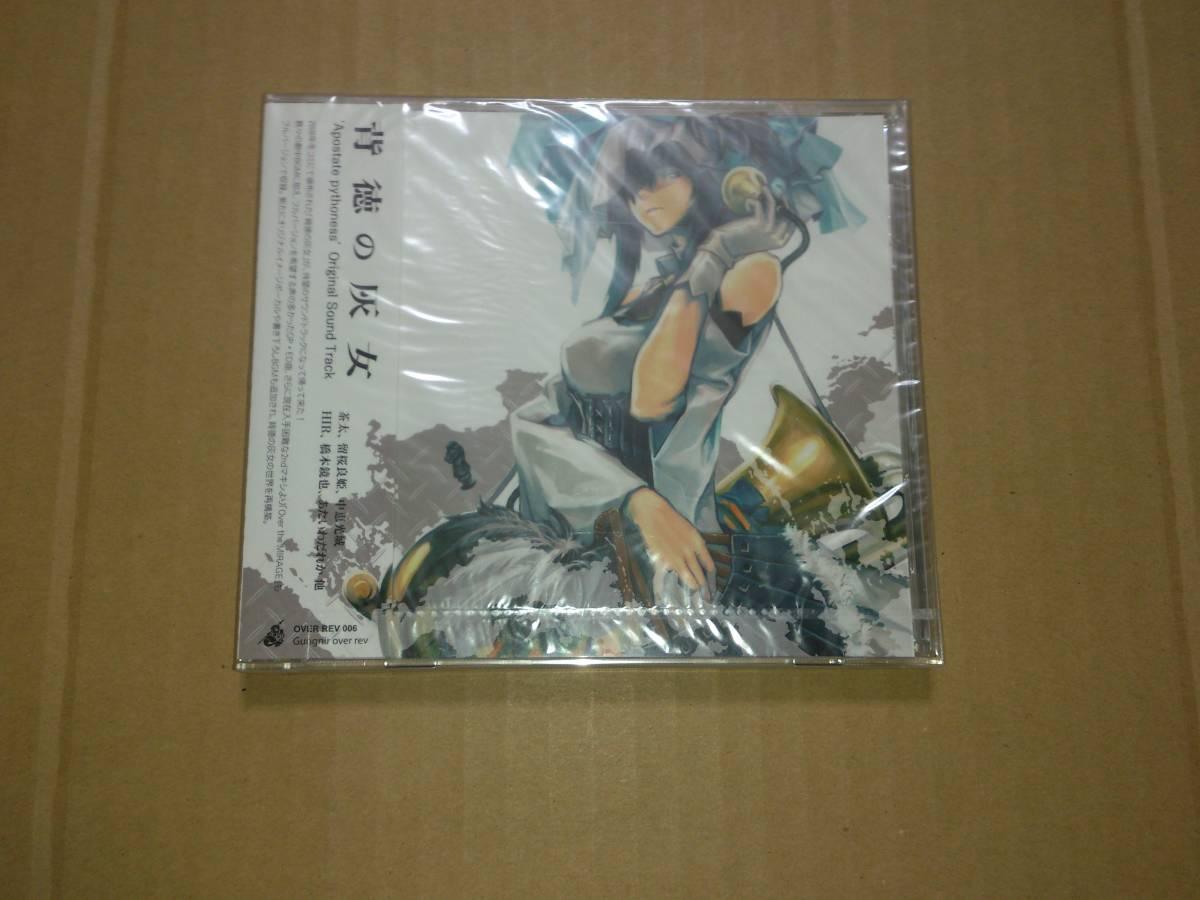 CD 背徳の灰女 Apostate pythoness オリジナルサウンドトラック Gungnir over rev 同人CD 未開封品_画像1