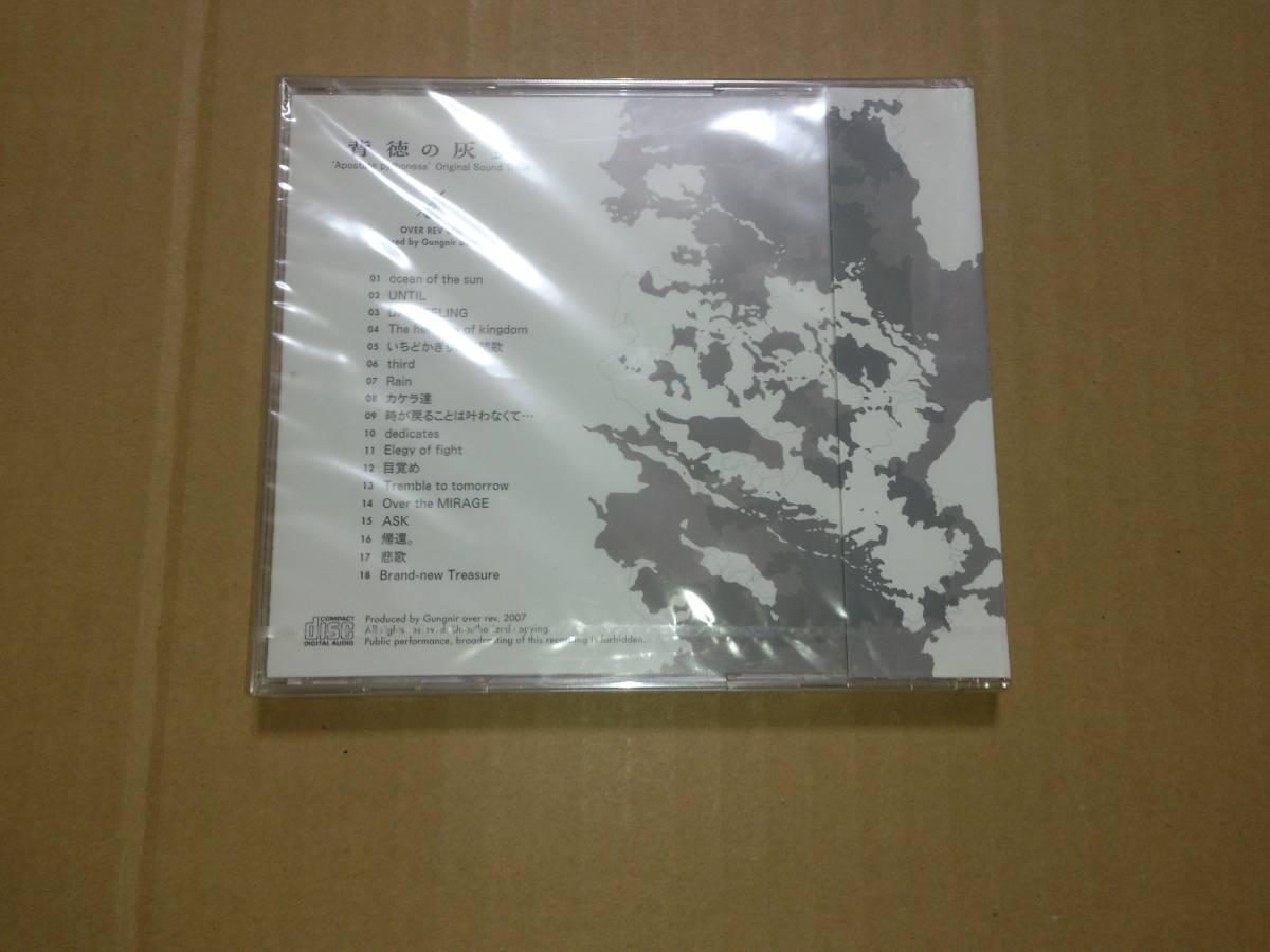 CD 背徳の灰女 Apostate pythoness オリジナルサウンドトラック Gungnir over rev 同人CD 未開封品_画像2