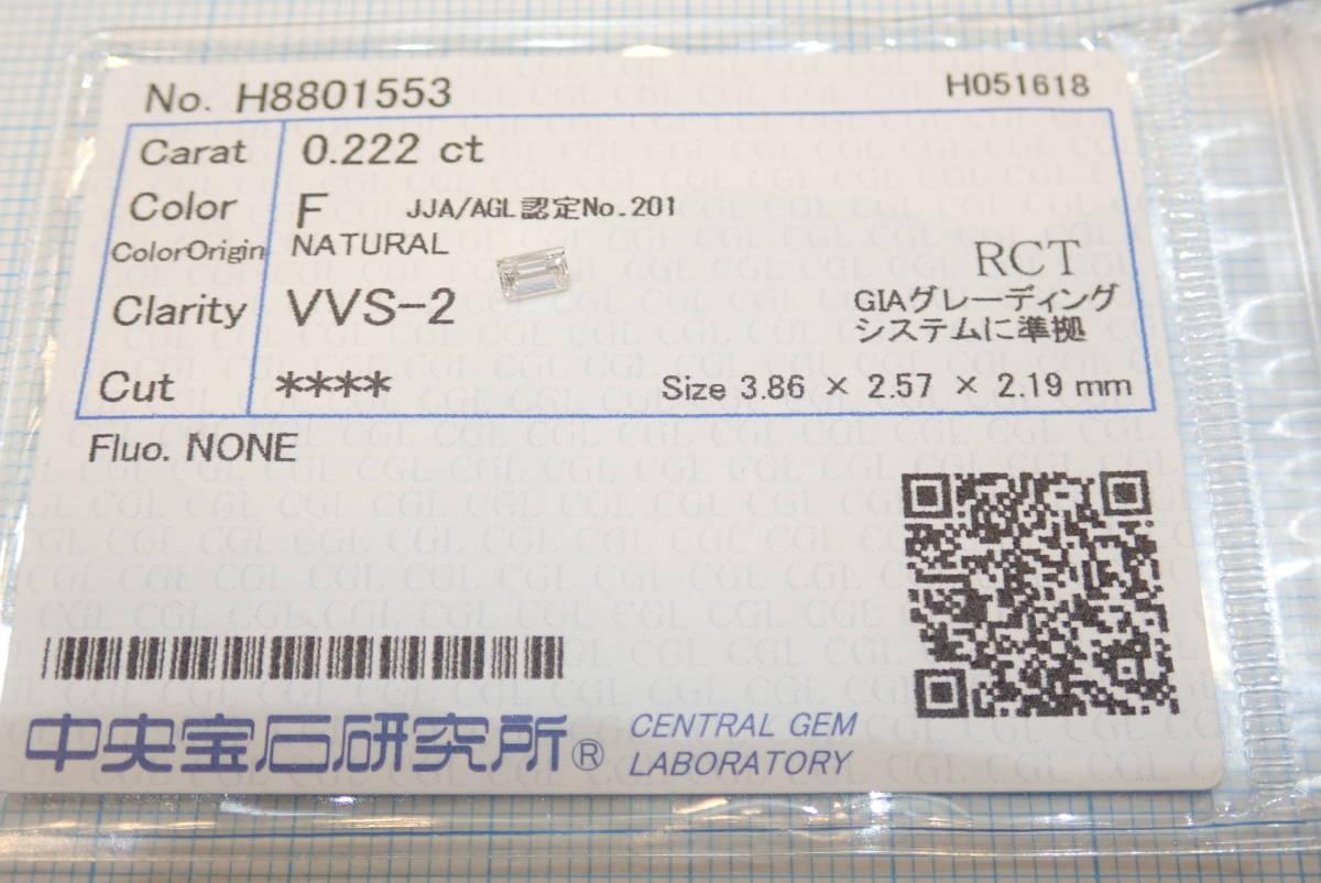 ■ダイヤモンド 0.222ct F VVS-2 中央宝石研究所 ソーティング RCT■ダイヤ ルース■クリックポスト送料無料サービスだよ■_画像1