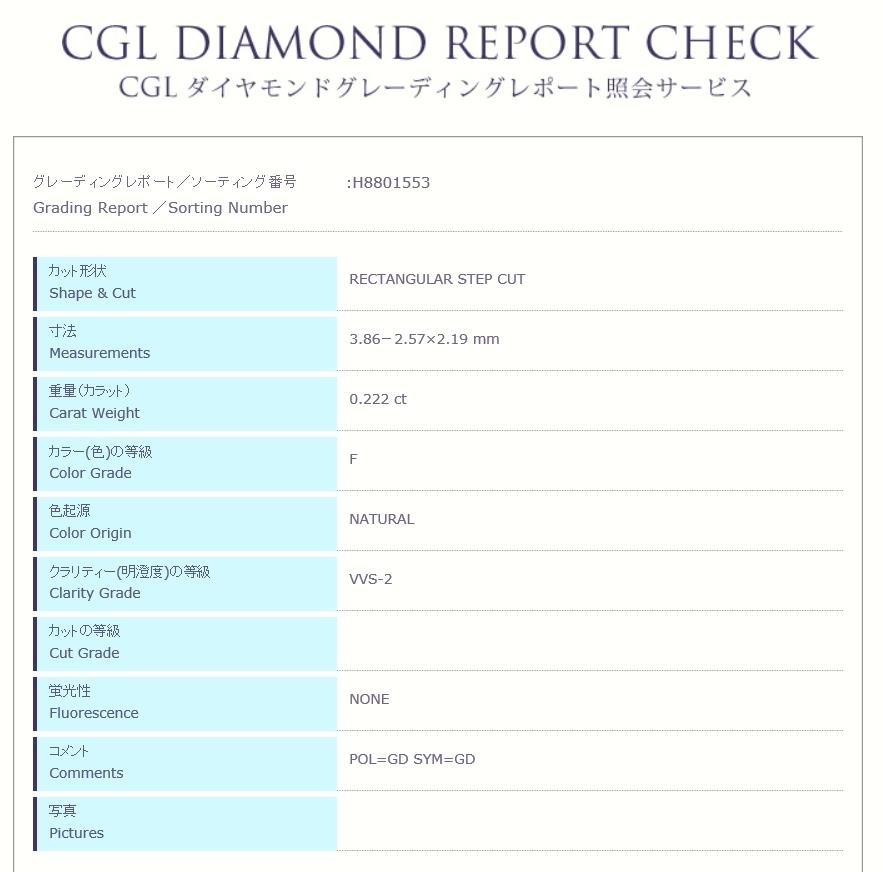 ■ダイヤモンド 0.222ct F VVS-2 中央宝石研究所 ソーティング RCT■ダイヤ ルース■クリックポスト送料無料サービスだよ■_画像10