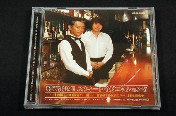 CD【飛び出せ!!スウィートイグニッション5】岩田光央.鈴村健一_画像1