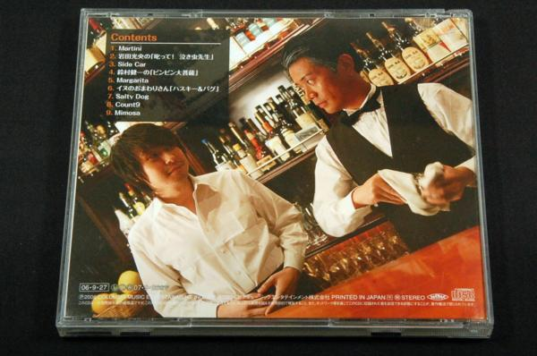 CD【飛び出せ!!スウィートイグニッション5】岩田光央.鈴村健一_画像2