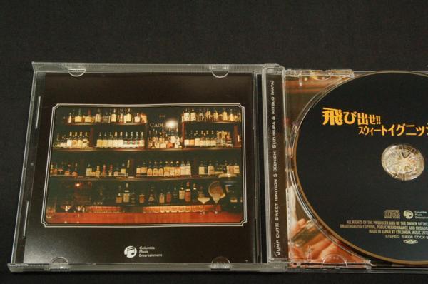 CD【飛び出せ!!スウィートイグニッション5】岩田光央.鈴村健一_画像3